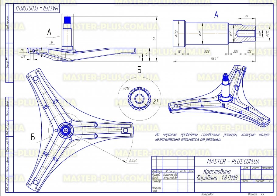Крестовина барабана LG 4434ER1008A (производство EBI - Италия) для стиральных машин чертеж