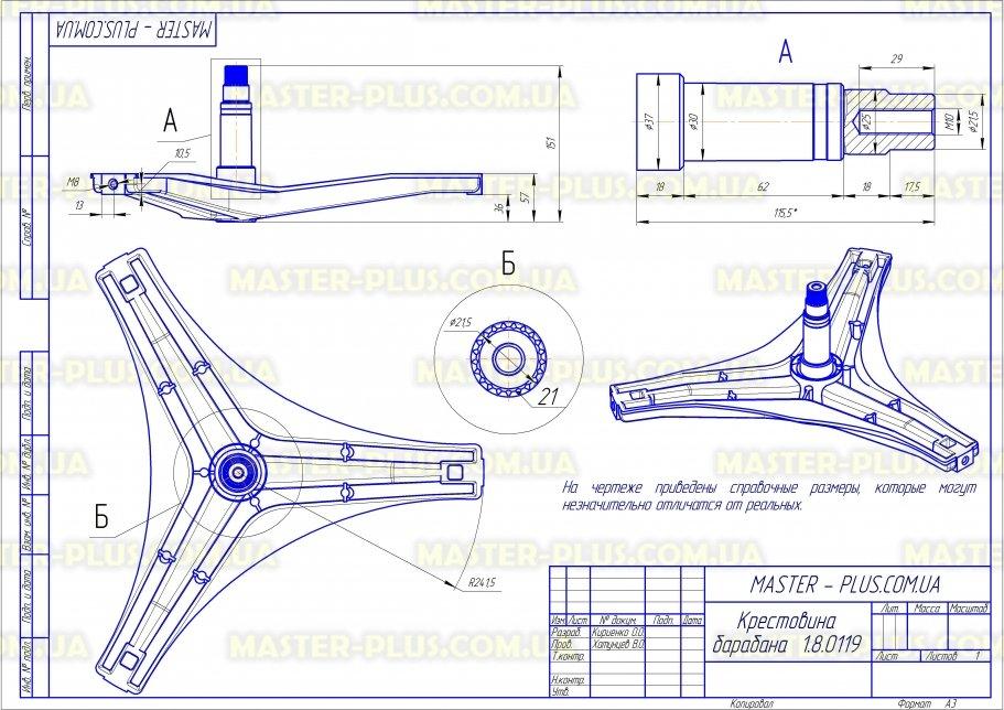 Крестовина барабана LG 4434ER1005A (производство EBI - Италия) для стиральных машин чертеж