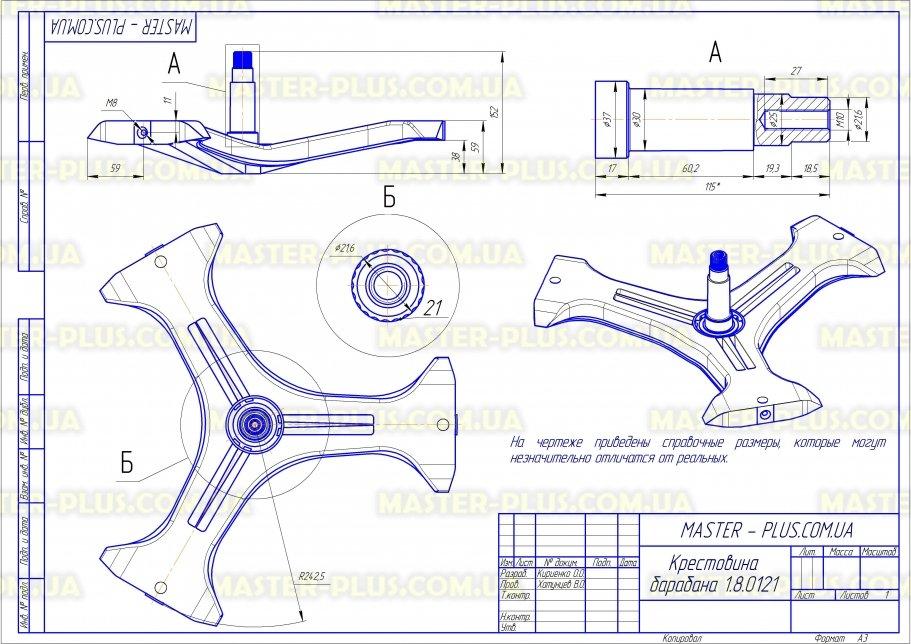 Крестовина барабана LG 4434ER1008B для стиральных машин чертеж