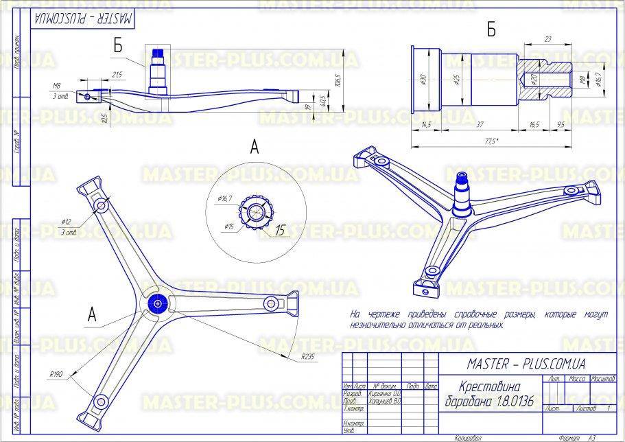 Крестовина барабана Атлант 730136201400 для стиральных машин чертеж
