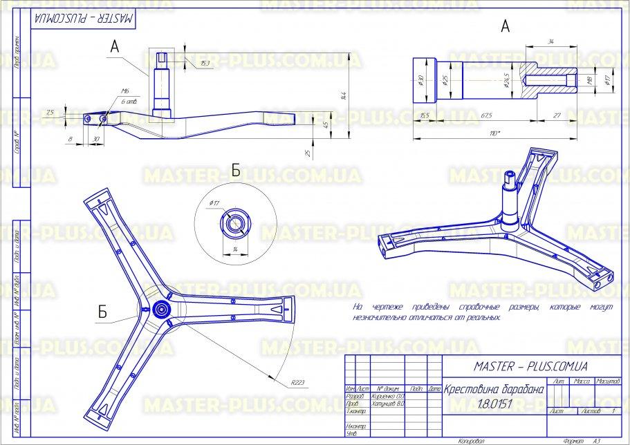 Крестовина барабана для бака Bosch 244196 (производство Украина) для стиральных машин чертеж