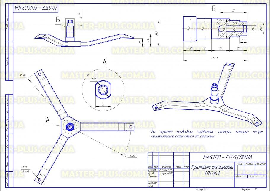 Крестовина для барабана Bosch 479100 (нержавейка) для стиральных машин чертеж