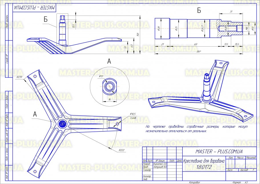 Крестовина для барабана Bosch 215117 (производство EBI - Италия) для стиральных машин чертеж