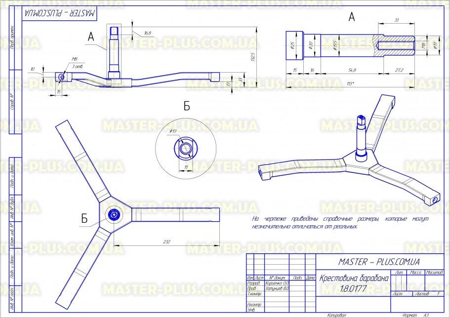 Крестовина барабана для бака Indesit C00113810 (нержавейка) для стиральных машин чертеж