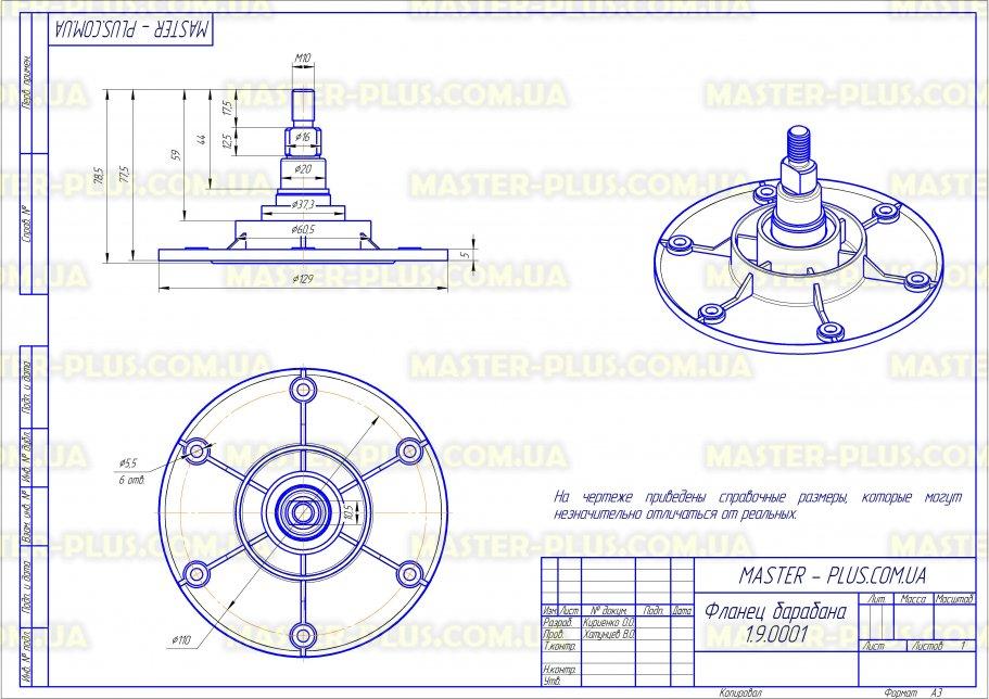Суппорт барабана Ardo под 204 для стиральных машин чертеж
