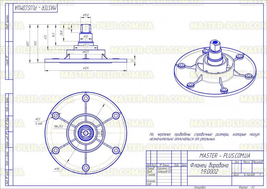 Суппорт барабана Ardo под 204 под болт EBI 089 для стиральных машин чертеж