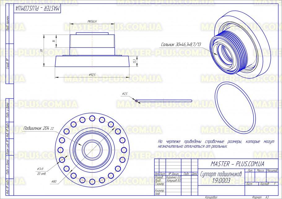 Суппорт подшипников Electrolux 204 левая резьба для стиральных машин чертеж