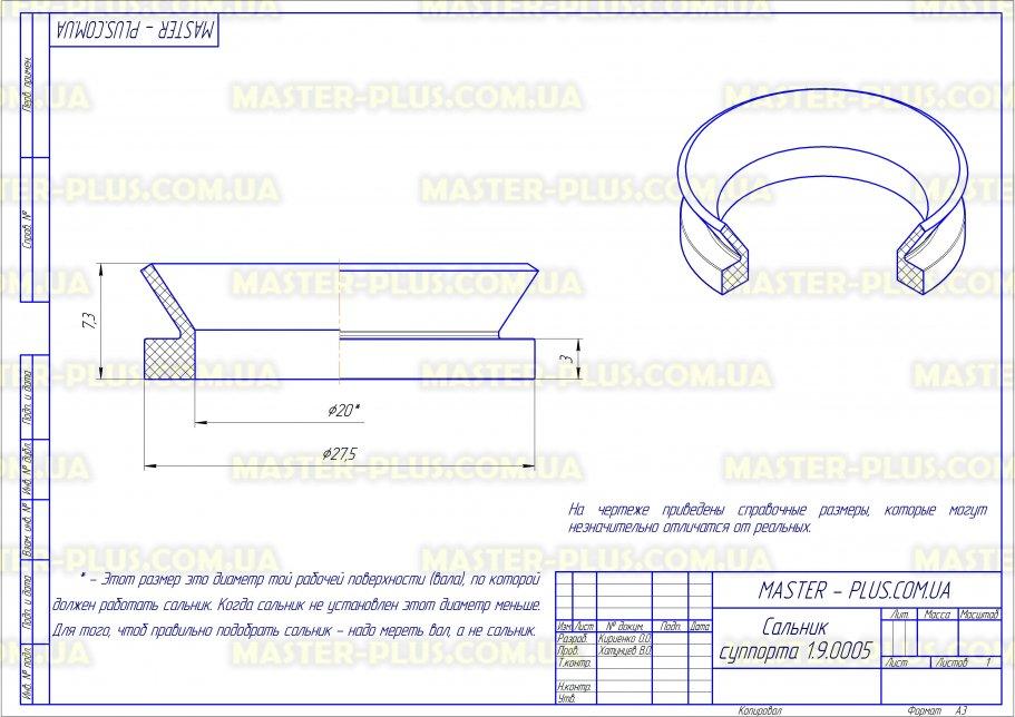 Суппорт подшипников Electrolux 203 правая резьба для стиральных машин чертеж