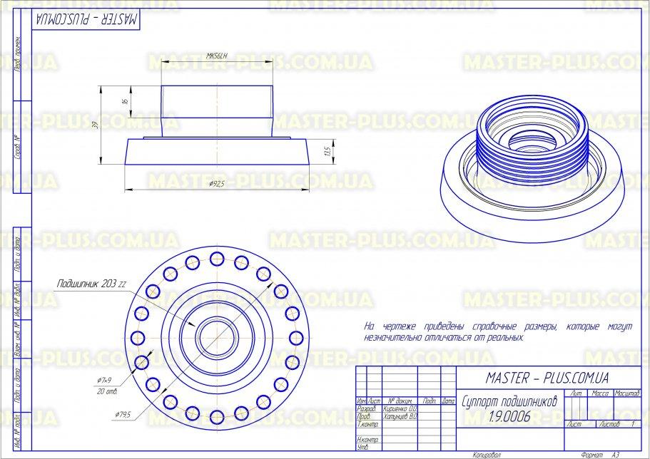 Суппорт подшипников Electrolux 203 левая резьба EBI 099 для стиральных машин чертеж