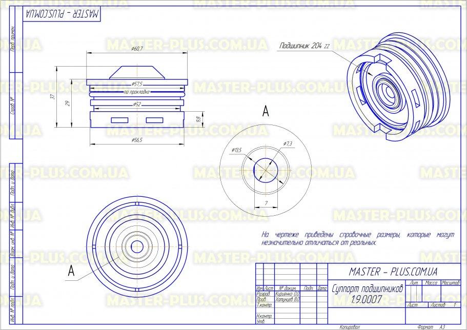 Суппорт Whirlpool 204 для стиральных машин чертеж