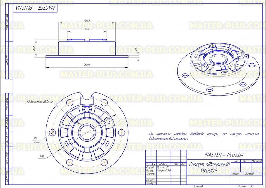 Супорт Whirlpool 203 підшипник для пральних машин креслення