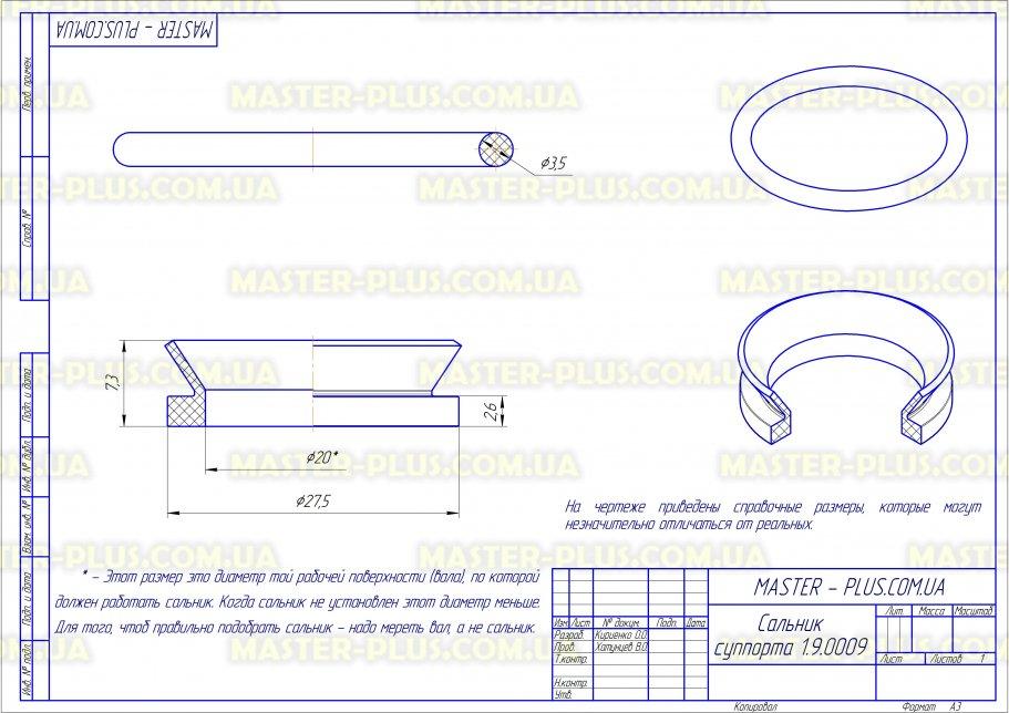 Суппорт Whirlpool 203 подшипник (производство EBI - Италия) для стиральных машин чертеж