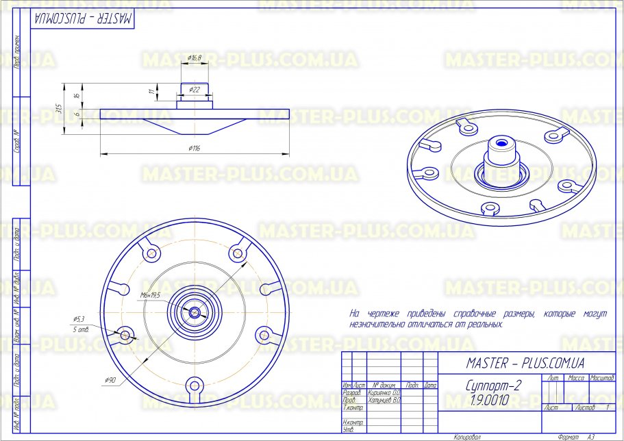 Супорта (фланцы) Whirlpool, комплект. для стиральных машин чертеж