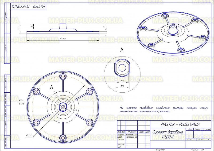 Суппорт барабана Ardo с противоположной стороны от шкива для стиральных машин чертеж