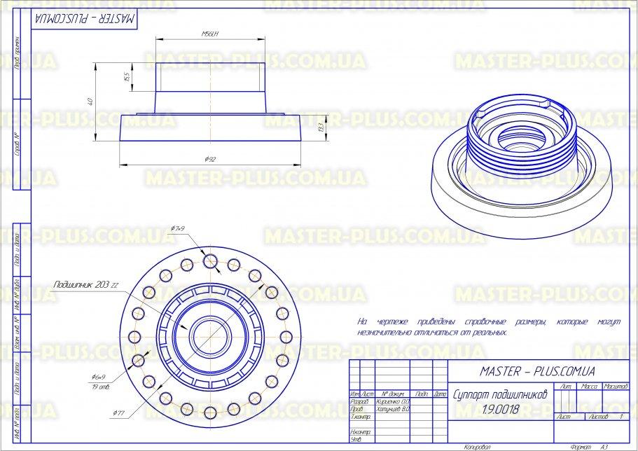 Суппорт подшипников Electrolux 203 левая резьба Original для стиральных машин чертеж