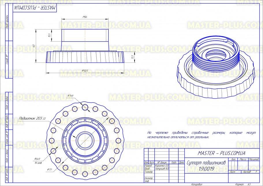Суппорт подшипников Electrolux 203 правая резьба Original для стиральных машин чертеж