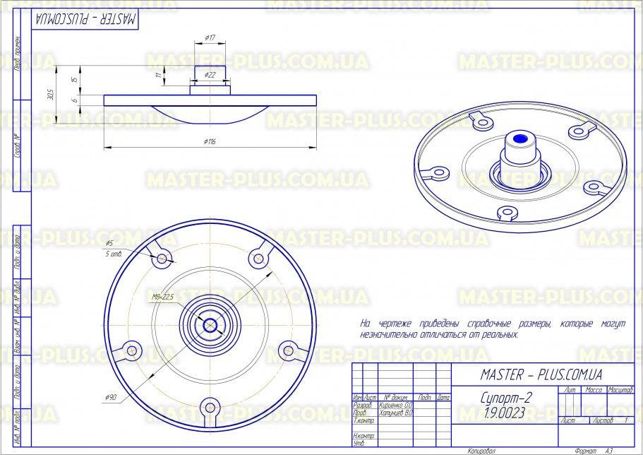 Супорта (фланцы) Whirlpool, комплект. Original для стиральных машин чертеж