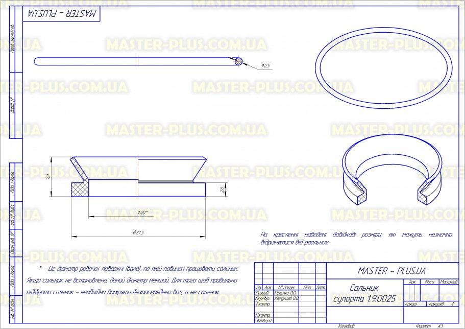 Супорт підшипників Electrolux 203 ліве різьблення Польща для пральних машин креслення