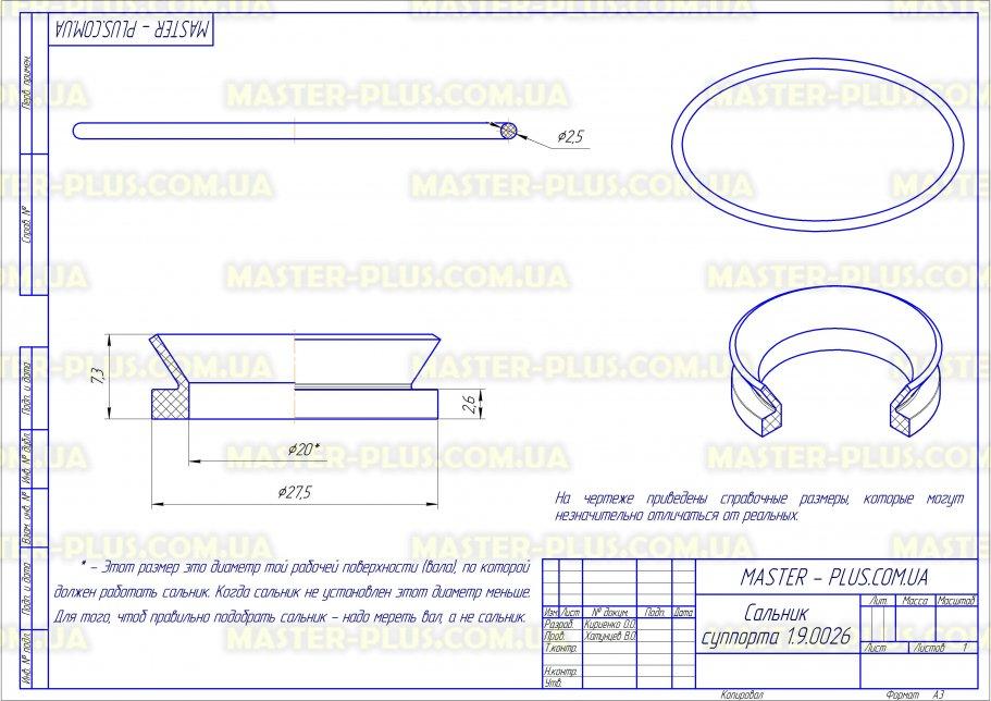 Суппорт подшипников Electrolux 203 правая резьба Польша для стиральных машин чертеж
