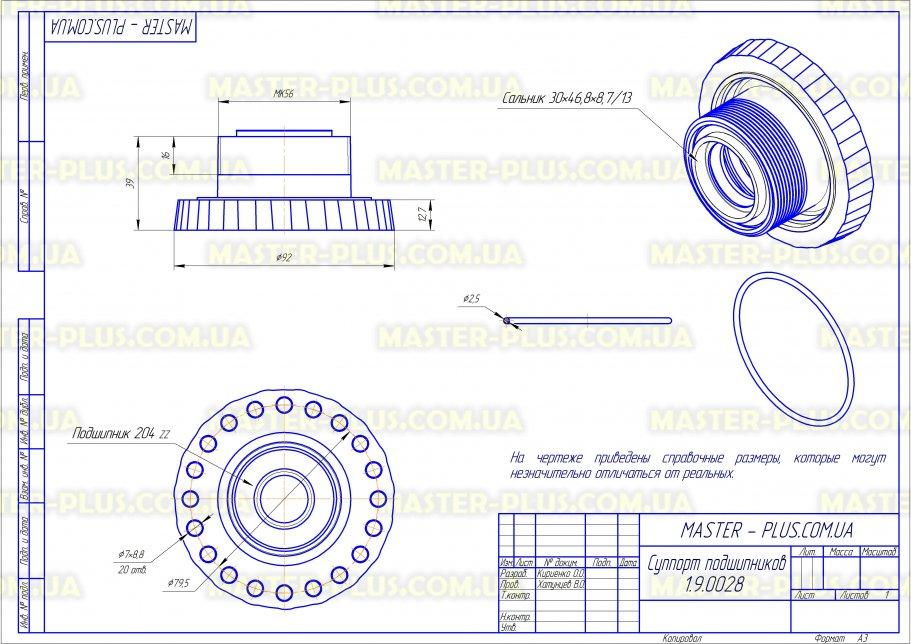 Суппорт подшипников Electrolux 204 правая резьба Польша для стиральных машин чертеж
