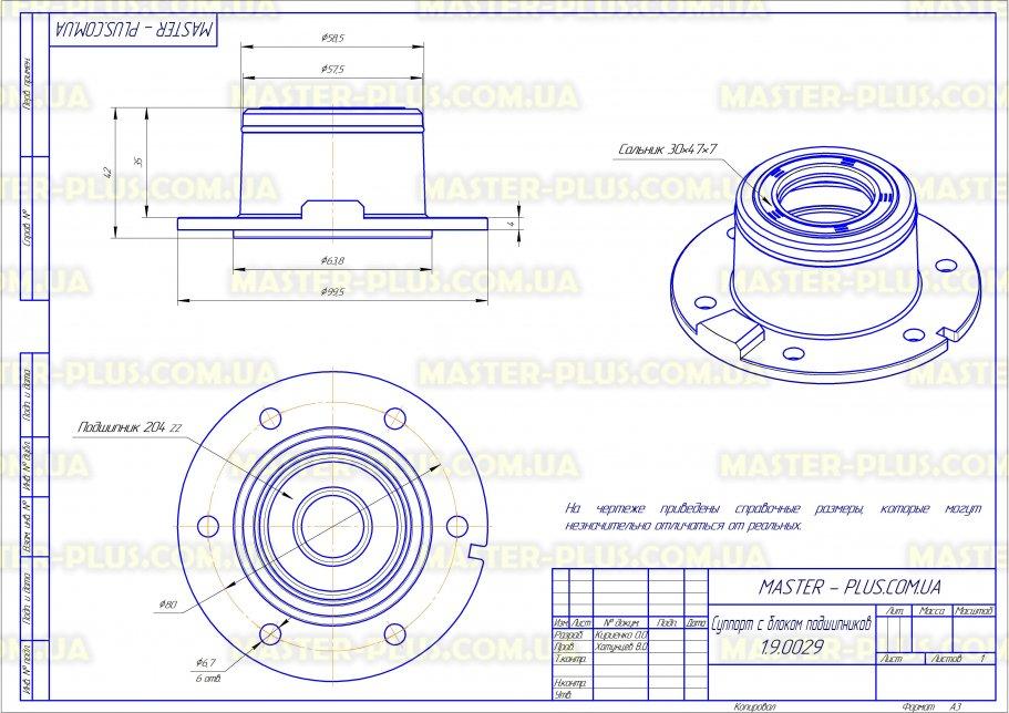Cуппорт с блоком подшипников  Zanussi 1292452099 для стиральных машин чертеж