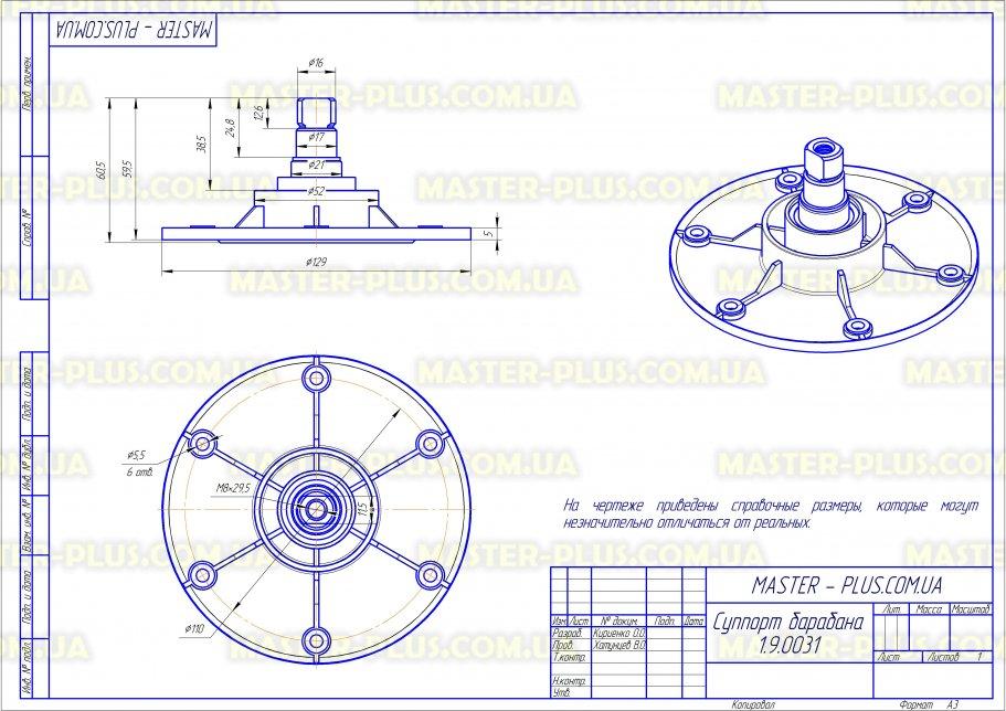 Суппорт барабана Ardo под 203 подшипник, шкив под болт для стиральных машин чертеж