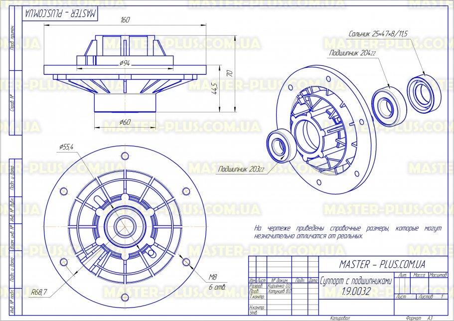 Суппорт с подшипниками Indesit (высокий) для стиральных машин чертеж