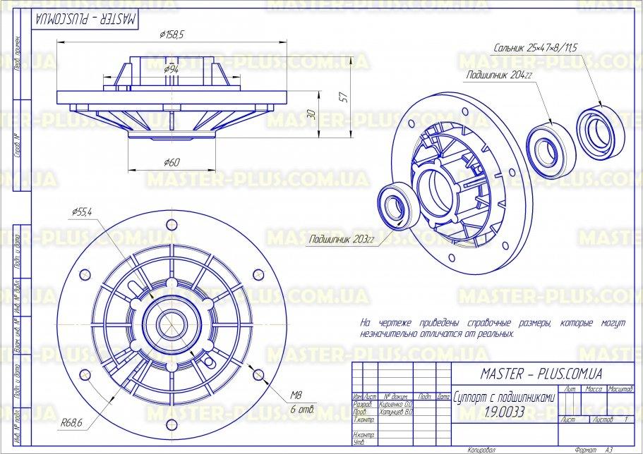 Суппорт с подшипниками Indesit (низкий) для стиральных машин чертеж