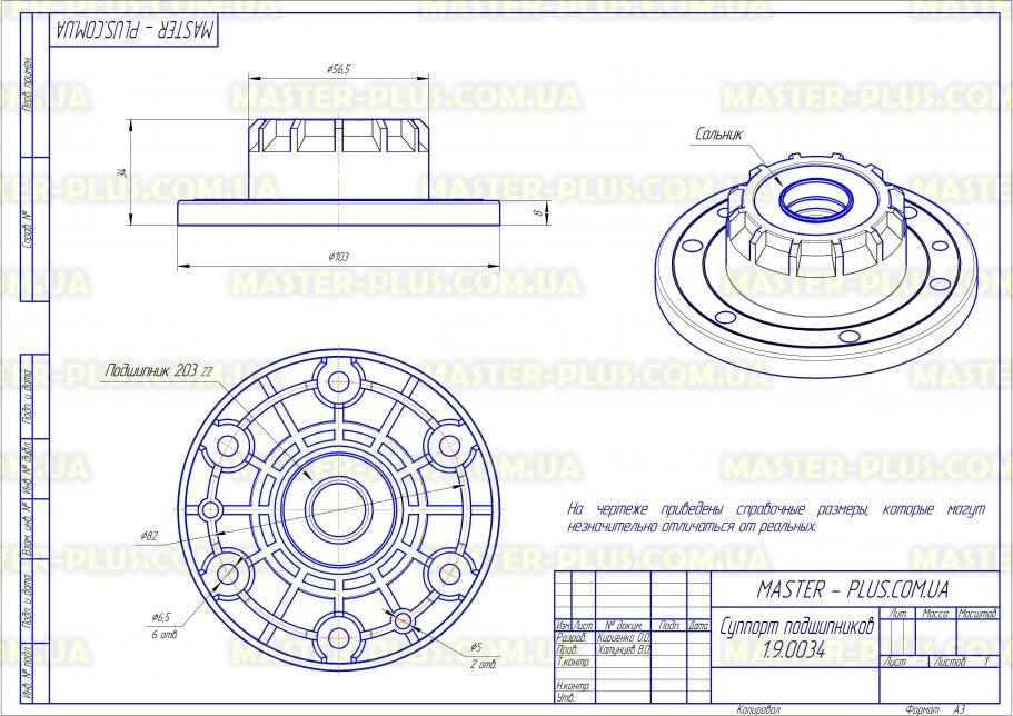 Суппорт Candy 46005903 для стиральных машин чертеж