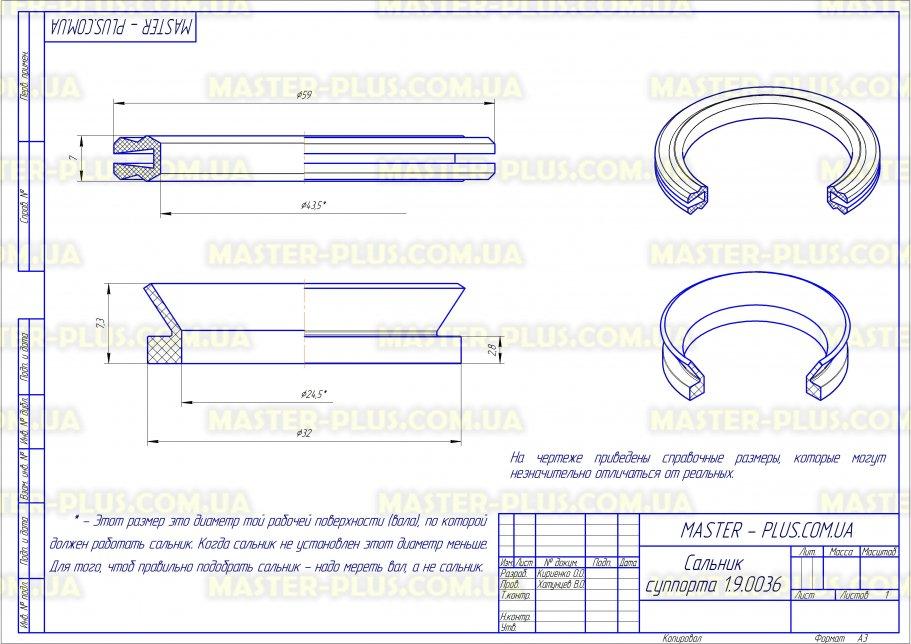 Суппорт совместимый с Bosch 480138 для стиральных машин чертеж
