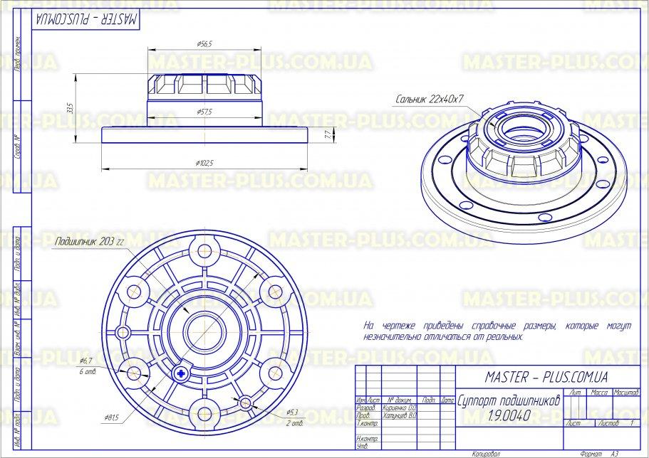 Суппорт подшипника Candy пластиковый для стиральных машин чертеж