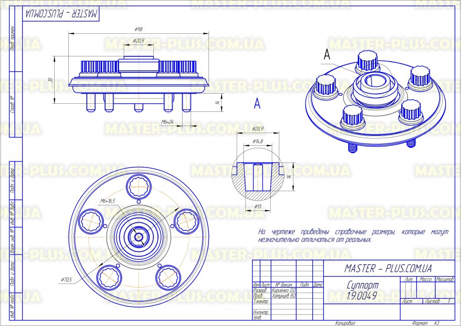 Суппорт ARDO  725000500 для стиральных машин чертеж