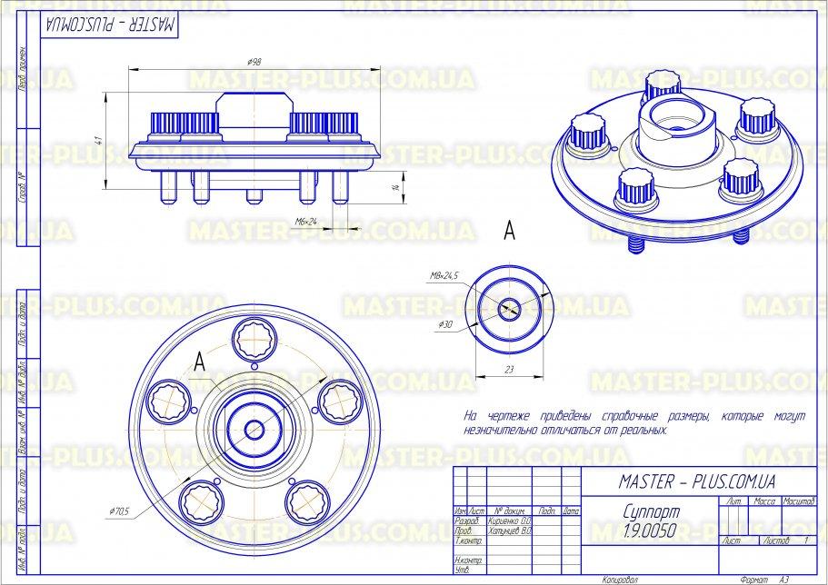 Суппорт ARDO 79006600 для стиральных машин чертеж