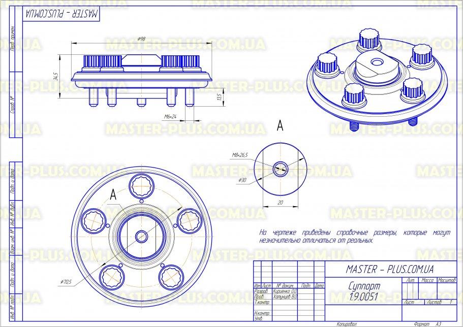 Суппорт Indesit C00031951 для стиральных машин чертеж