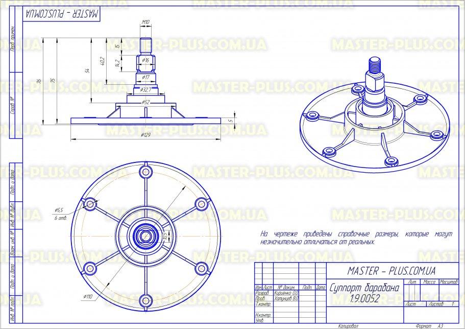 Суппорт барабана Ardo AR 037670 для стиральных машин чертеж