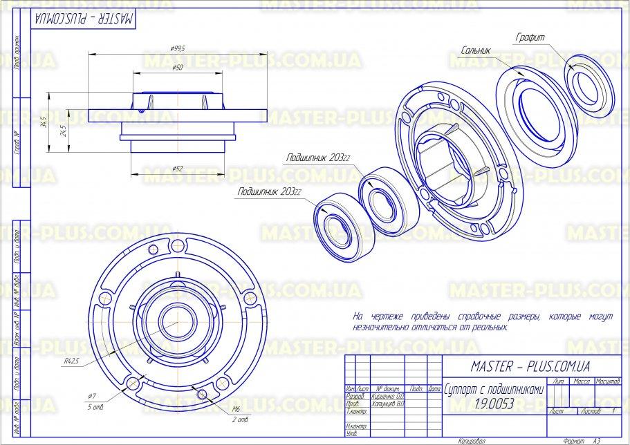 Суппорт подшипников совместимый с Electrolux Zanussi Privelege 51X2877 для стиральных машин чертеж