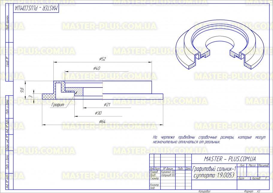 Суппорт подшипников Electrolux Zanussi Privelege 51X2877 (не оригинал) для стиральных машин чертеж