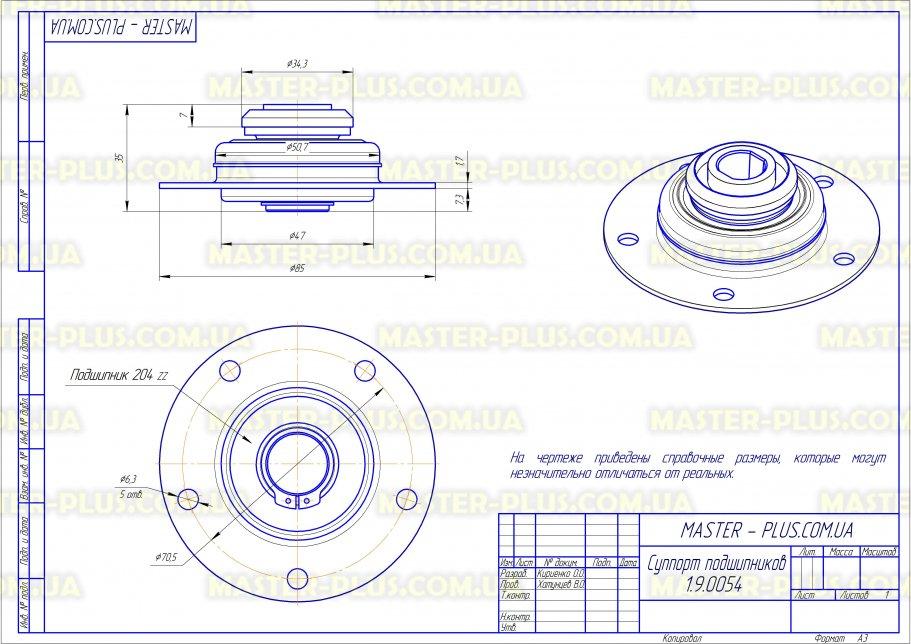 Суппорт подшипников ARDO 725002900 для стиральных машин чертеж
