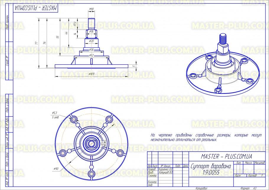 Суппорт барабана ARDO 17601222 для стиральных машин чертеж