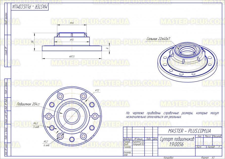 Суппорт подшипников Candy 80037476 для стиральных машин чертеж
