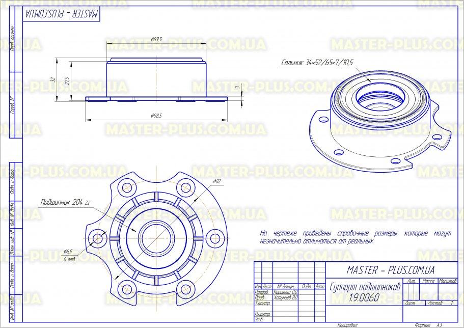 Суппорт подшипников Indesit Ariston с вырезами (производство EBI - Италия) для стиральных машин чертеж