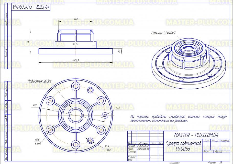 Суппорт подшипников Candy 81452603 для стиральных машин чертеж