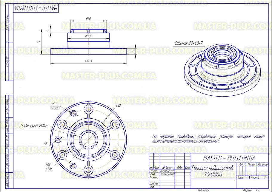 Суппорт подшипников Candy 81452602 для стиральных машин чертеж