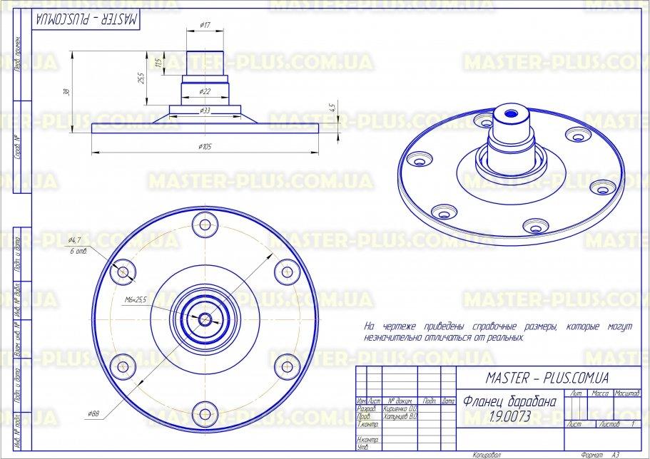 Фланец барабана, ведомый, Electrolux под 203 подшипник (тип 1) для стиральных машин чертеж