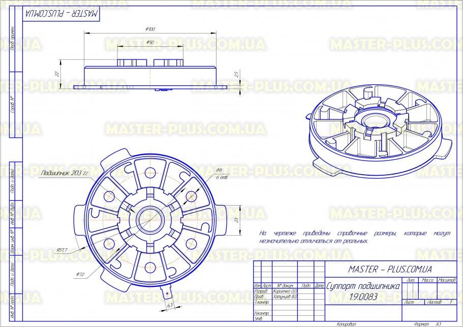 Суппорт подшипника Whirlpool Bauknecht 481231018483 (EBI 074) для стиральных машин чертеж