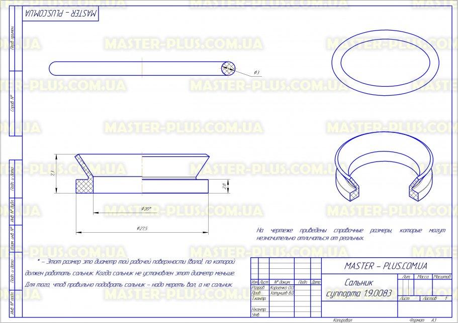 Суппорт подшипника Whirlpool Bauknecht 481231018483 для стиральных машин чертеж