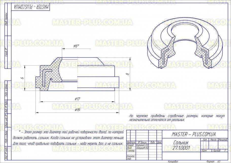 Cальник для хлебопечки 8*17/19*6/8 силикон для хлебопечек чертеж