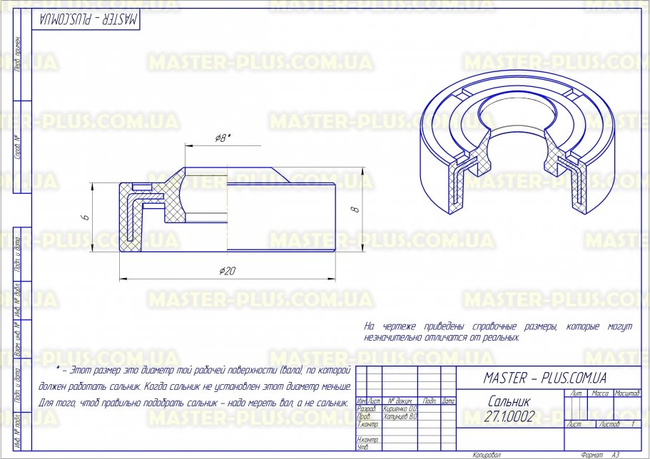 Cальник для хлебопечки 8*20*6/8 силикон для хлебопечек чертеж