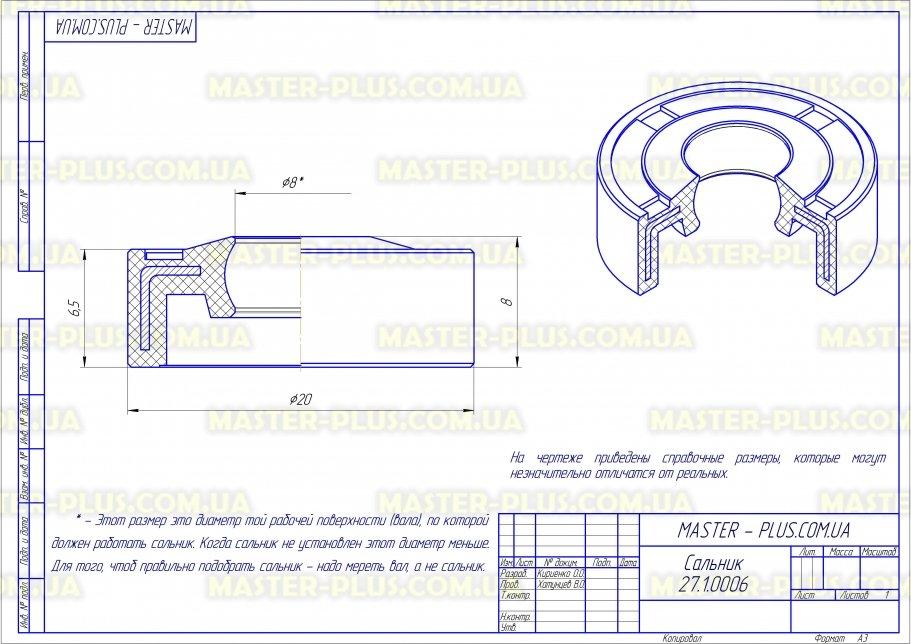 Cальник для хлебопечки 8*20*6,5/8 силикон для хлебопечек чертеж