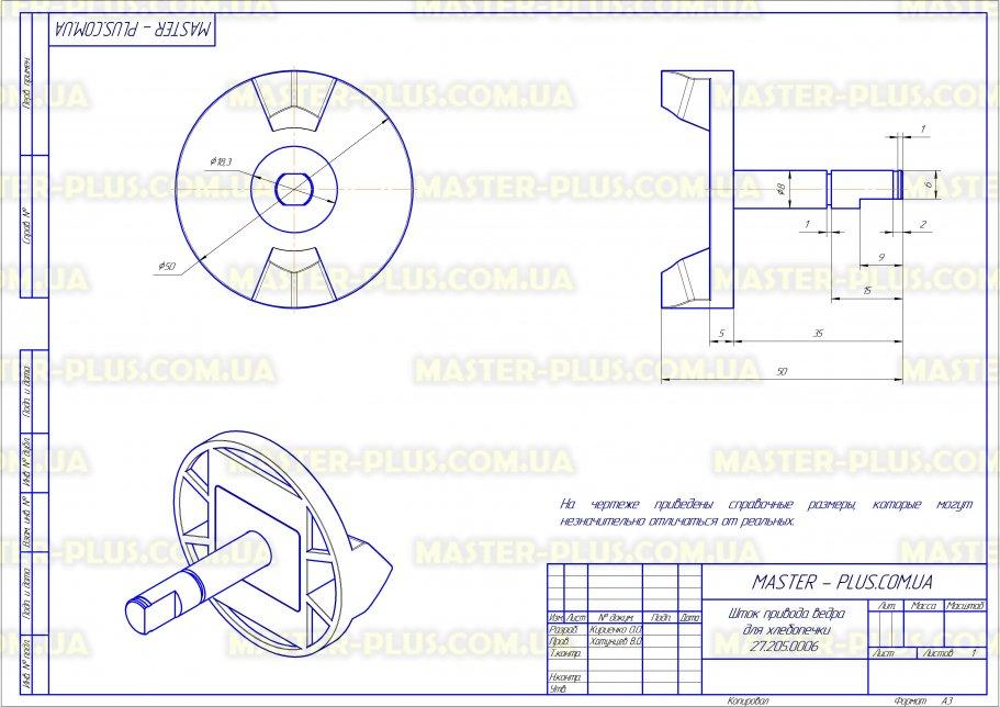 Шток привода ведра для хлебопечки Kenwood KW661531 для хлебопечек чертеж